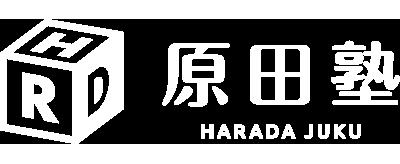 八王子進学塾『 原田塾 』ロゴ