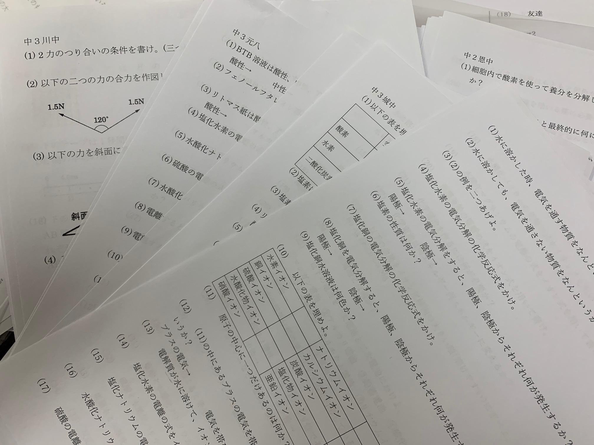 テスト対策実施中!!